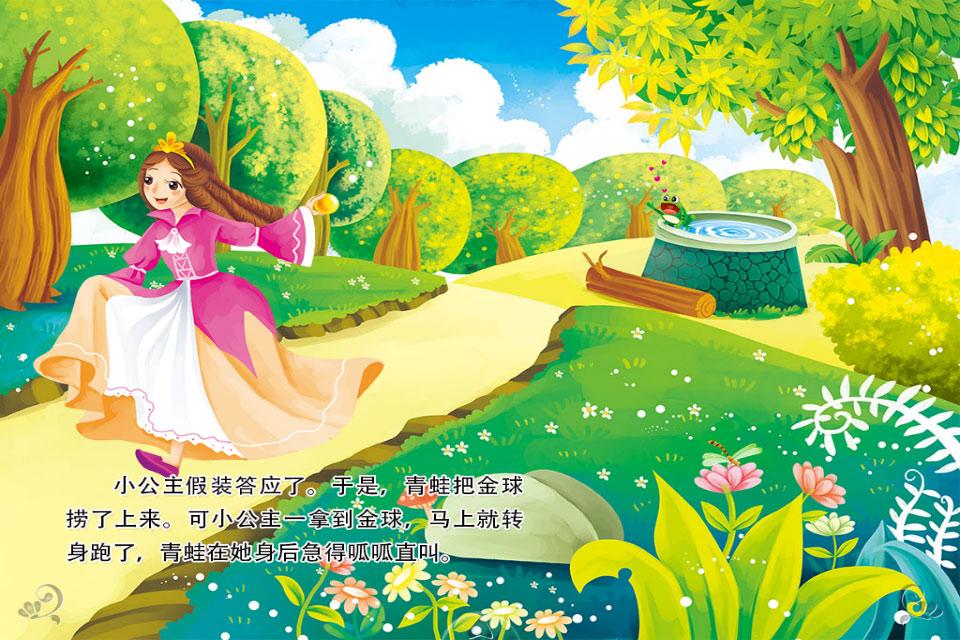 """童话故事系列""""包括《卖火柴的小女孩》《青蛙王子"""